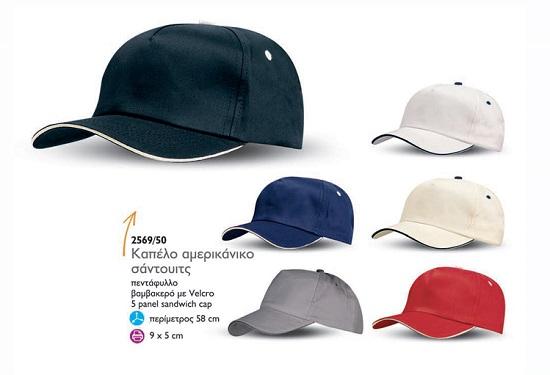 e1df3516fe8f Καπέλο αμερικάνικο σάντουιτς — ΠΡΟΒΟΛΗ Advertising Gift Store