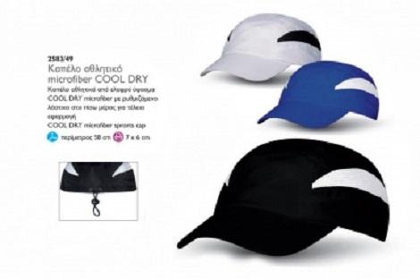 15748c0c4710 Καπέλο αθλητικό microfiber — ΠΡΟΒΟΛΗ Advertising Gift Store