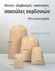 sakoules cotton