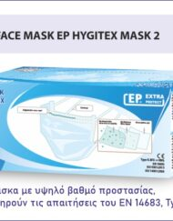Μάσκα προσώπου τύπου 2