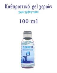 Καθαριστικό τζελ χεριών 100 ml Cleanseup